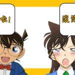 那些我们所熟悉的日语空耳——动漫篇