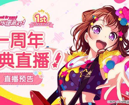 【直播预告】一周年庆典直播!