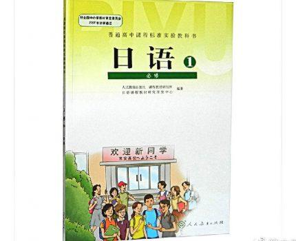 25个高考日语必修一高频形容词总结!