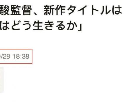 宫崎骏新动画花费三年时间制作36分钟内容,有望三年后完成制作
