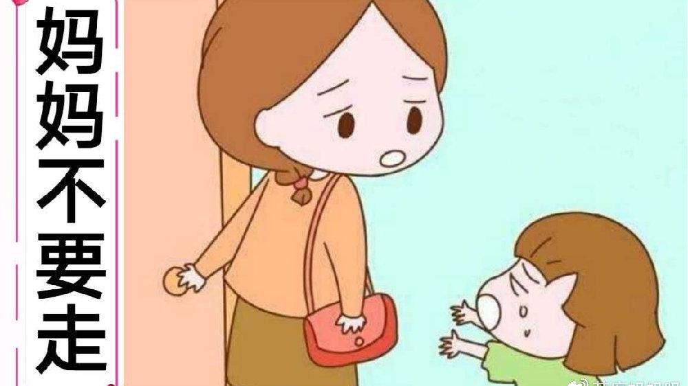 认人的宝宝一步也不能离开妈妈,怎么破?