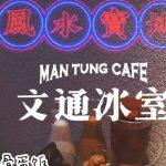广州美食探店 是什么让港风茶餐厅排大长龙