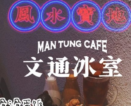 广州美食探店|是什么让港风茶餐厅排大长龙