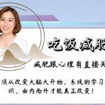 健玲:在减肥前了解4个常识,高效提升减肥瘦身速度