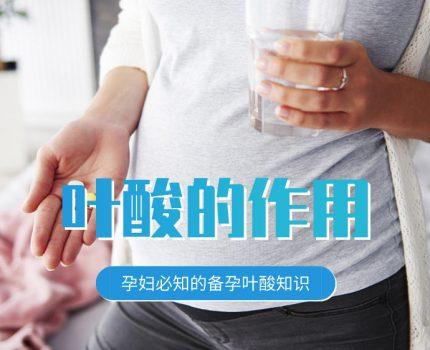 补充叶酸有什么好处?孕妇必知的备孕知识