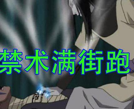 火影:如果团藏推举大蛇丸成为四代火影,那木叶村就成人间地狱了