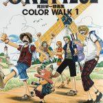 海贼王colorwalk画集1~8内容简介
