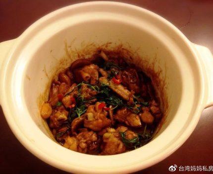 台湾妈妈手把手教你做台式三杯鸡