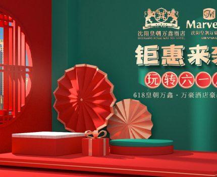 618狂欢 | 皇朝万鑫·万豪酒店五星级客房限时钜惠