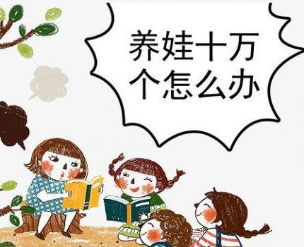 孩子的作业不合理,要不要跟老师沟通?