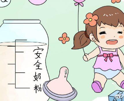 你给宝宝选择的配方奶适合宝宝吗?