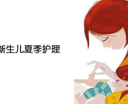 夏天来啦!新生儿护理怎么做?