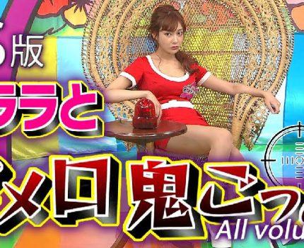 【日文文本】明日花キララとタメ口鬼ごっこ(2)