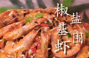 椒盐虾超好吃的家庭做法,香脆入味,宴客下酒必备