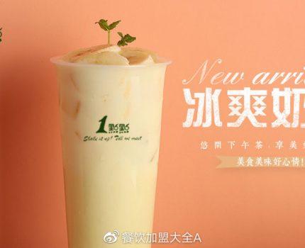 一点点奶茶的加盟费是多少?40万加盟费够了吗?