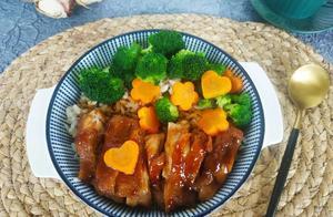 不用一滴油的照烧鸡腿饭,肉质鲜嫩,酱汁浓郁,拌米饭一绝