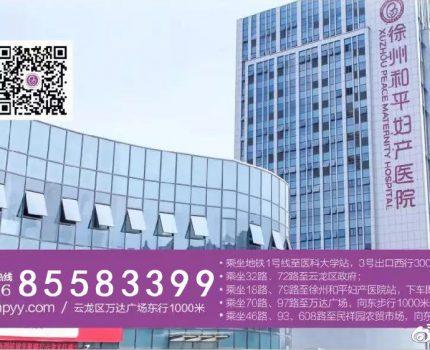 有一个满眼都是你的宝宝是一种什么体验?徐州和平妇产医院