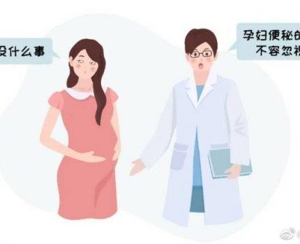 孕期便秘怎么办