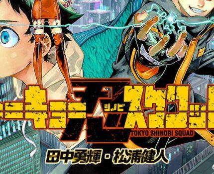 日更漫画小样 —《东京忍者小队》