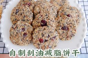 低卡低脂刮油燕麦小零食 ,自制减肥燕麦饼干