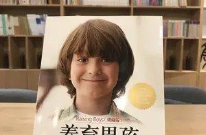 育儿书推荐|《养育男孩》