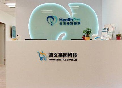 孕妈分享自己去香港优质诊所验血查男女的经历