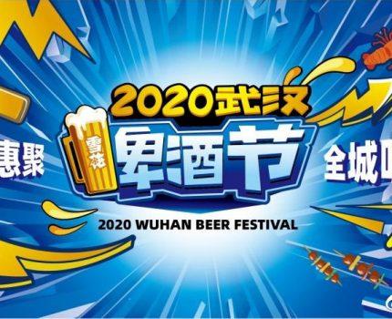 武汉啤酒节点燃夏日狂欢,元莱等你来~
