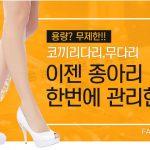 【TN整形医院-Fatox瘦小腿针】