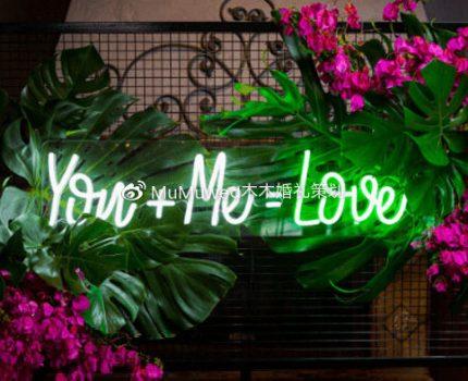婚礼灵感 | 用这些霓虹灯标志点亮你的爱情