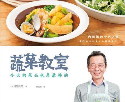 《蔬菜教室》:天热没胃口,来道简单爽口的日式私房腌萝卜开开胃