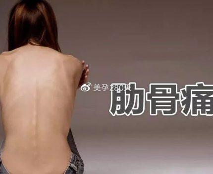 孕晚期肋骨疼的孕妈看过来~