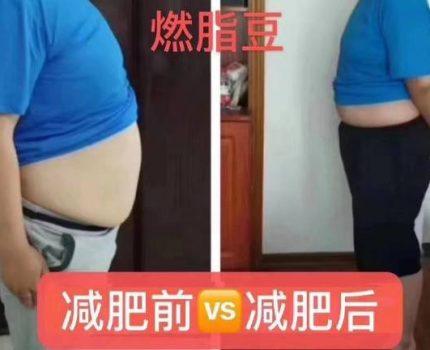 无限畅燃脂豆减肥需要忌口吗?减肥原理是什么?