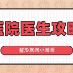 南京肋骨鼻综合 南京隆鼻医院医生哪家好?