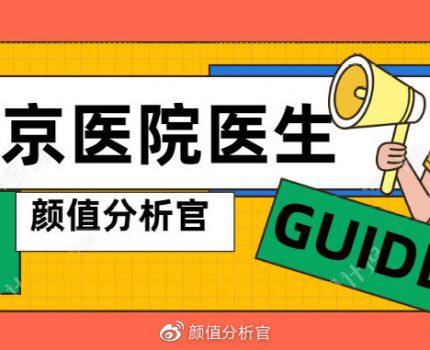 北京隆胸医院医生攻略:李发成、王志坚、任学会、冯斌、王绍国