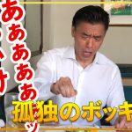 【日文文本】孤独のボッキメシ・シーズン0完全版 第一季 第1話