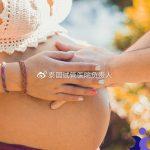 爱嘉国际小娜:试管婴儿胚胎着床失败的原因有哪些?
