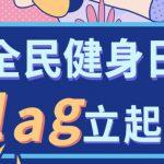 """滴!""""全民健身日"""",中国科技馆邀你一起运动打卡啦!"""