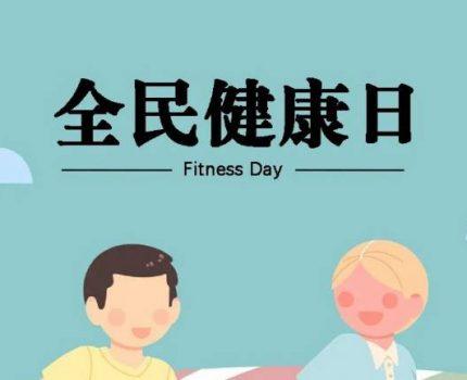 全民健身日,让体育为健康添彩