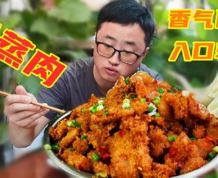 """2斤五花做""""陕西版粉蒸肉""""软糯清香嫩而不腻,夹荷叶饼超好吃"""