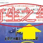 斗罗大陆系列动漫化,唐舞麟来了,漫迷:只有我注意到这四个字?