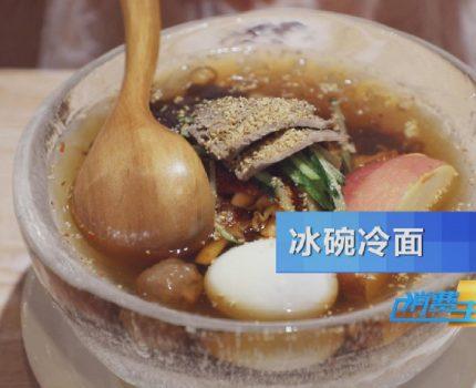 夏日炎炎没胃口?这道冰碗冷面好吃到连碗都能吞下!