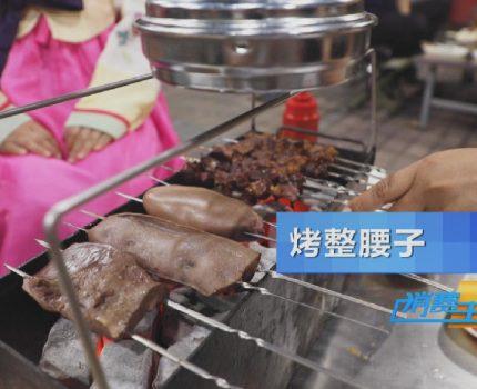整个腰子烤着吃!在珲春吃烧烤,只有想不到没有烤不了!