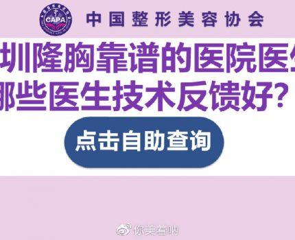 深圳隆胸靠谱的医院医生 哪些医生技术反馈好?