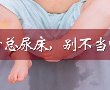 孩子几岁内尿床才正常?超过这个年龄,小心身体可能出了问题