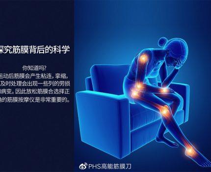 PHS脉冲筋膜刀按摩器——萝卜腿怎么变瘦小妙招