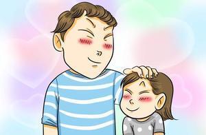 女儿不是父亲的小情人,这对孩子跟妻子都是伤害