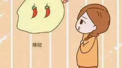 妊娠反应有标准吗?孕期可以吃辣椒吗?