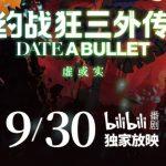 动画《约战狂三外传》虚或实篇九月三十日零点B站独家放映