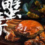 """香格里拉开启""""寻蟹季""""第四季"""
