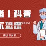 吸脂手术的常见部位及术式?